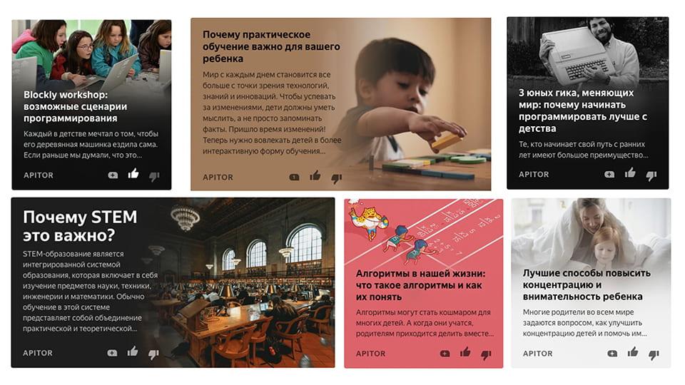 Ведем свой канал на Яндекс.Дзен